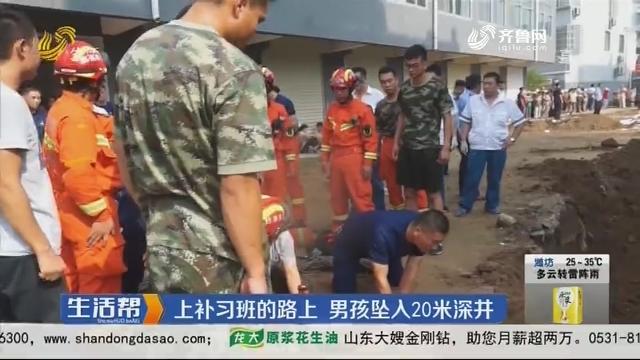 济宁:上补习班的路上 男孩坠入20米深井