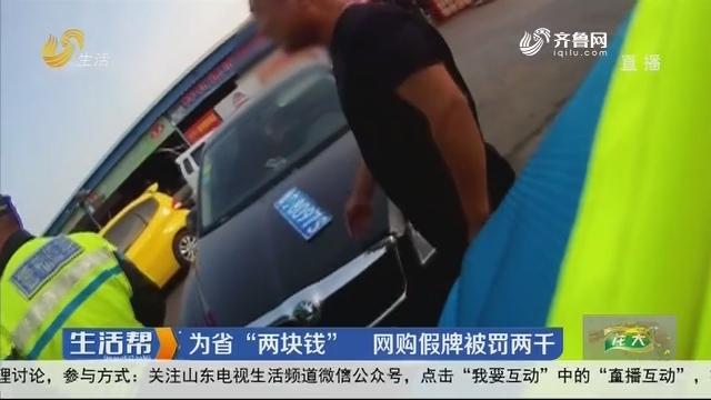 """淄博:为省""""两块钱"""" 网购假牌被罚两千"""