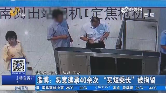"""淄博:恶意逃票40余次 """"买短乘长""""被拘留"""