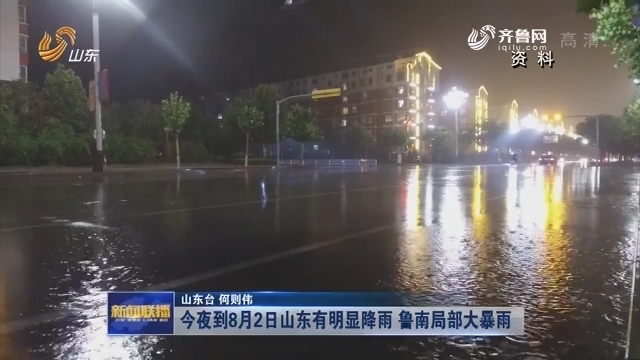 今夜到8月2日山东有明显降雨 鲁南局部大暴雨