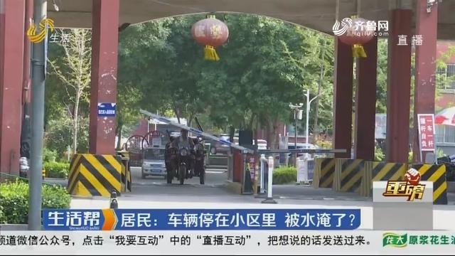 【重磅】淄博:居民车辆停在小区里 被水淹了?