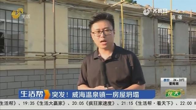 突发!威海温泉镇一房屋坍塌