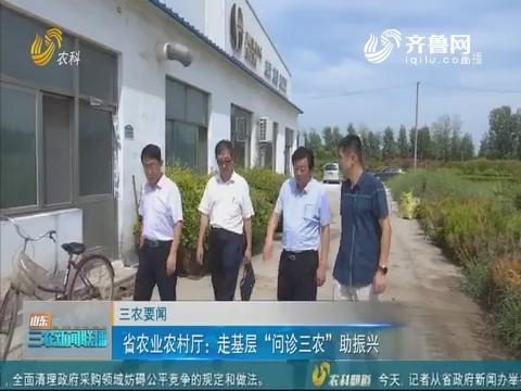 """【三农要闻】省农业农村厅:走基层""""问诊三农""""助振兴"""