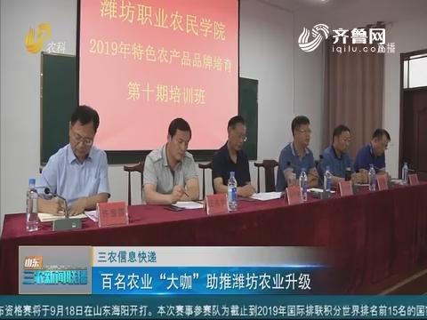 """【三农信息快递】百名农业""""大咖""""助推潍坊农业升级"""