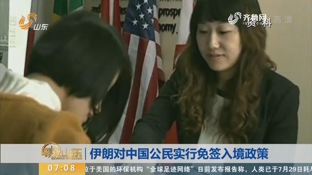 伊朗对中国公民实行免签入境政策