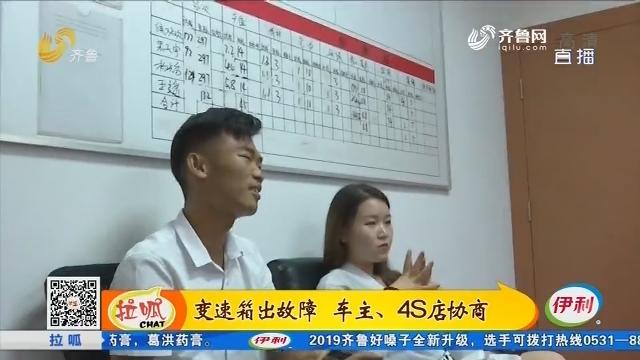 济南:变速箱出故障 车主、4S店协商