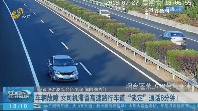 """【惊险时刻】车辆故障 女司机滞留高速路行车道""""淡定""""通话8分钟!"""