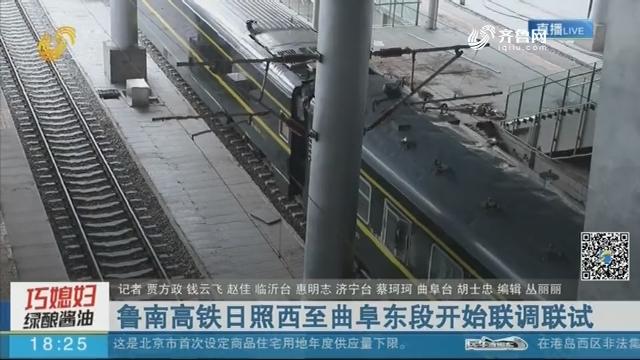 鲁南高铁日照西至曲阜东段开始联调联试