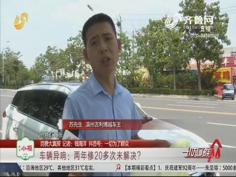 【消费大真探】滨州:车辆异响 两年修20多次未解决?