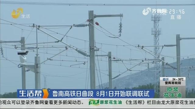鲁南高铁日曲段 8月1日开始联调联试