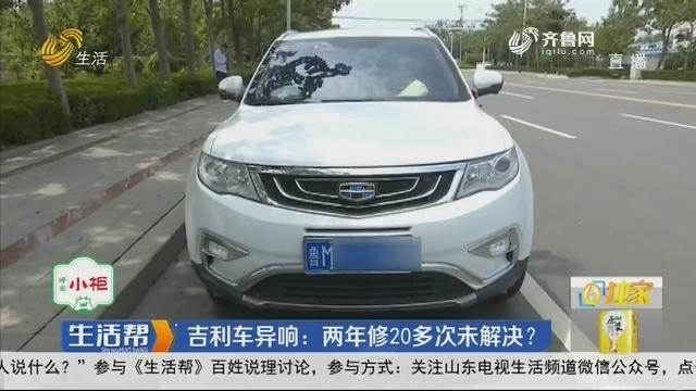 【独家】滨州:吉利车异响 两年修20多次未解决?