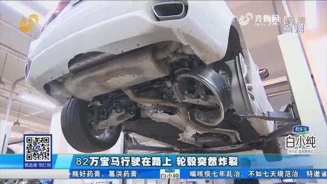 济南:82万宝马行驶在路上 轮毂突然炸裂