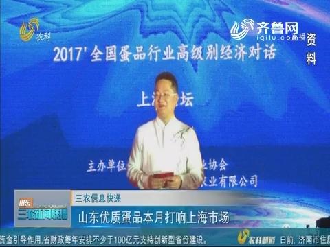 【三农信息快递】山东优质蛋品本月打响上海市场