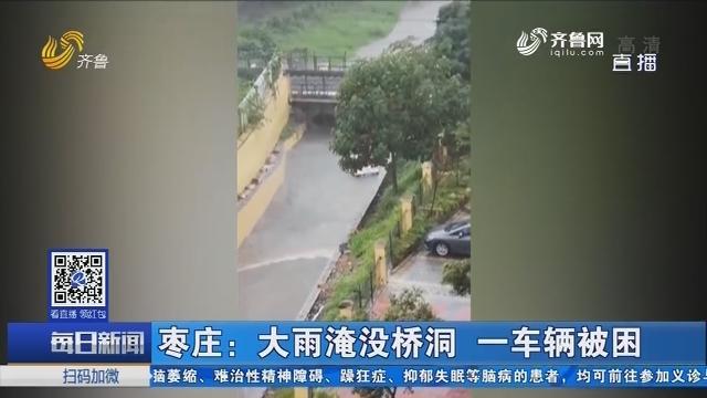 枣庄:大雨淹没桥洞 一车辆被困