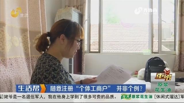 """潍坊:随意注册""""个体工商户""""并非个例?"""