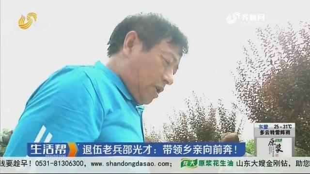 济南:退伍老兵邵光才 带领乡亲向前奔!