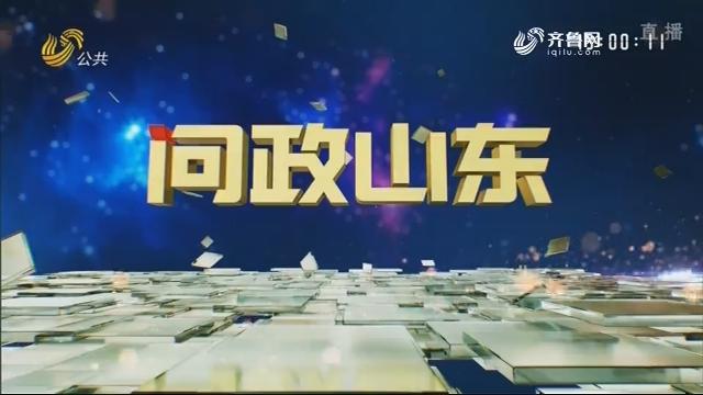 2019年08月01日《问政山东》:山东省水利厅主要负责人接受现场问政