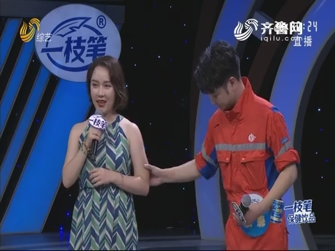 20190801《我是大明星》:石油工人张森与女友台上合唱