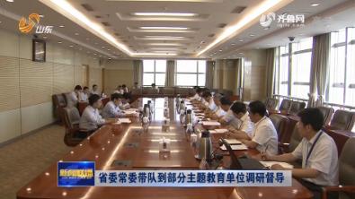 省委常委带队到部分主题教育单位调研督导