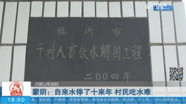 【问政山东追踪】蒙阴:自来水停了十来年 村民吃水难