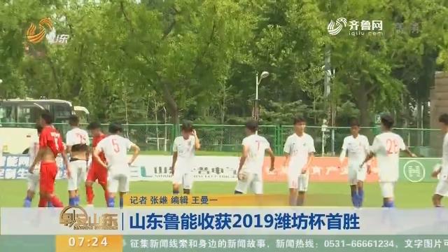 山东鲁能收获2019潍坊杯首胜