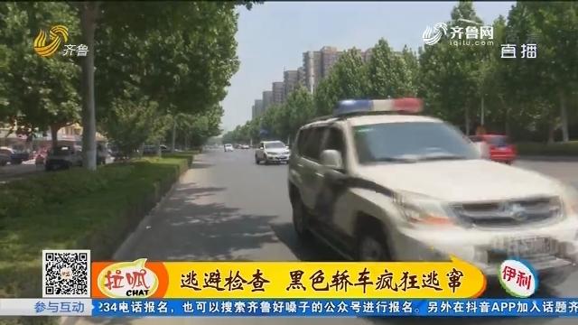 青州:逃避检查 黑色轿车疯狂逃窜