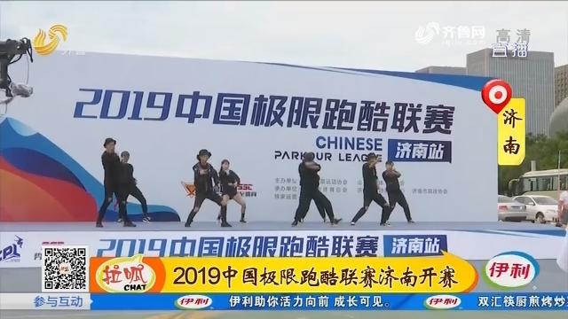 2019中国极限跑酷联赛济南开赛