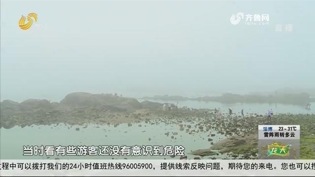 青岛:海水涨潮 11名游客被困礁石