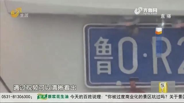 淄博:车牌被贴双面胶 鲁C变鲁O