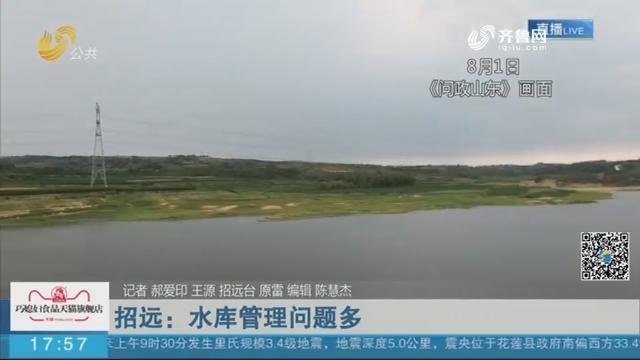 【问政山东追踪】招远:水库管理问题多