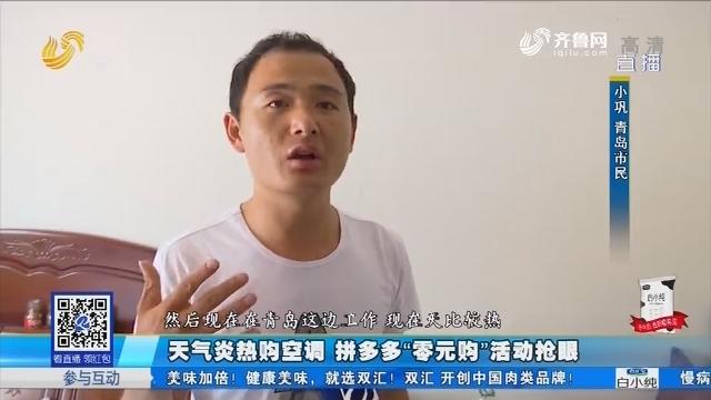 """青岛:天气炎热购空调 拼多多""""零元购""""活动抢眼"""