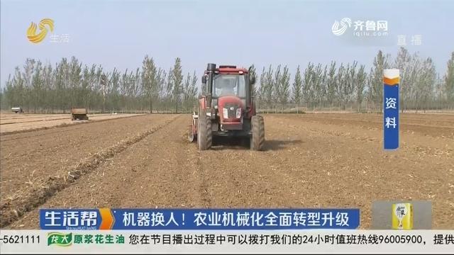 机器换人!农业机械化全面转型升级