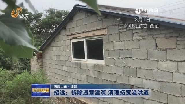 【问政山东·追踪】招远:拆除违章建筑 清理拓宽溢洪道