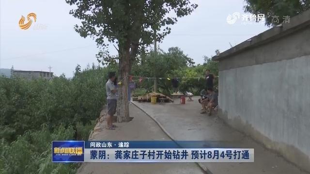 【问政山东·追踪】蒙阴:龚家庄子村开始钻井 预计8月4号打通