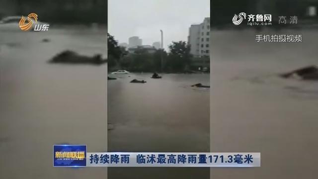 持续降雨 临沭最高降雨量171.3毫米