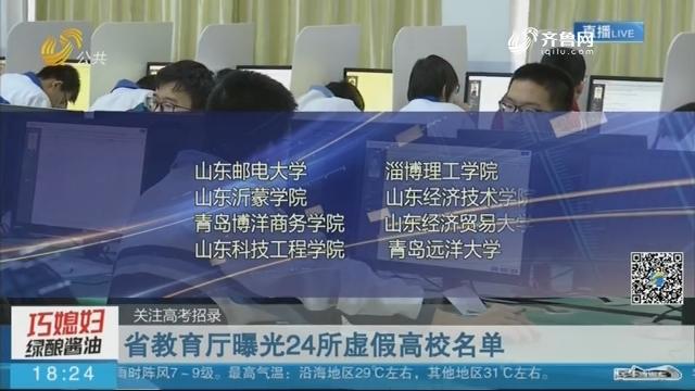 【关注高考招录】省教育厅曝光24所虚假高校名单