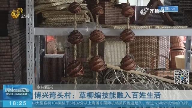 【乡村振兴】博兴湾头村:草柳编技能融入百姓生活