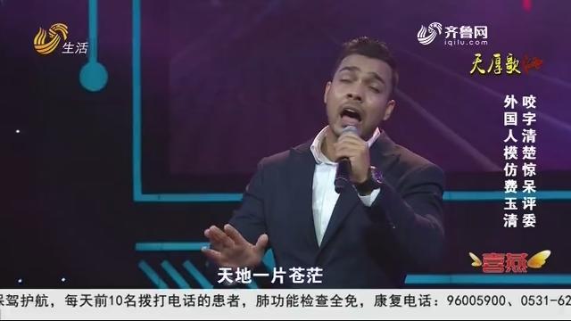 20190802《让梦想飞》:外国人模仿费玉清 咬字清楚惊呆评委