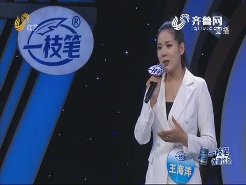 20190802《我是大明星》:护士杨小乐讲述获得周冠军后身边人的不同反应