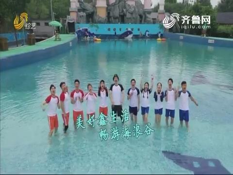 20190802《明星总动员》:刘洪文化园海浪谷
