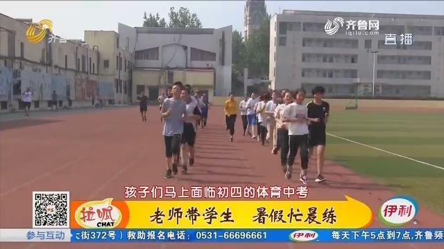 淄博:老师带学生 暑假忙晨练
