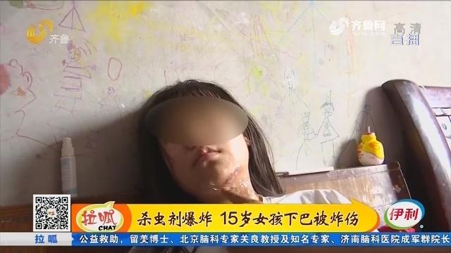 滕州:杀虫剂爆炸 15岁女孩下巴被炸伤