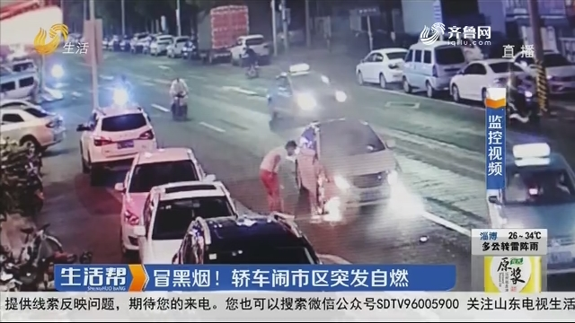 淄博:冒黑烟!轿车闹市区突发自燃