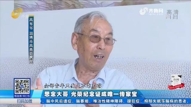 淄博:思念大哥 光荣纪念证成唯一传家宝