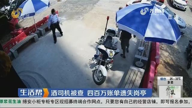 菏泽:酒司机被查 四百万账单遗失岗亭