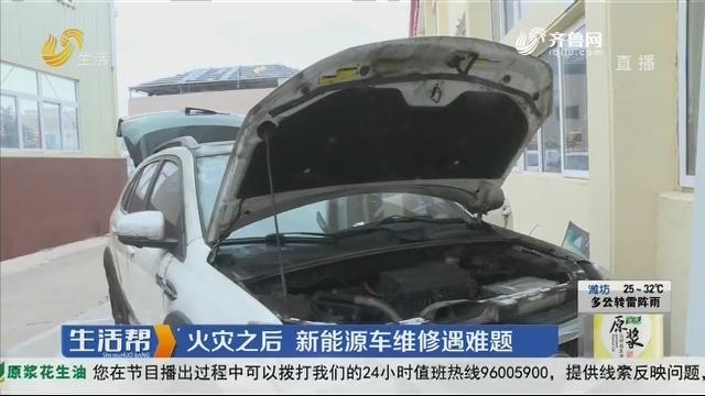 青岛:火灾之后 新能源车维修遇难题