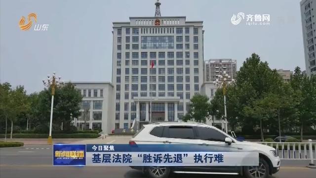 """【今日聚焦】基层法院""""胜诉先退""""执行难"""
