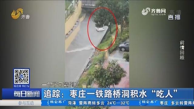 """追踪:枣庄一铁路桥洞积水""""吃人"""""""