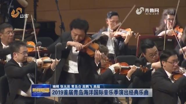 2019首届青岛海洋国际音乐季演出经典乐曲