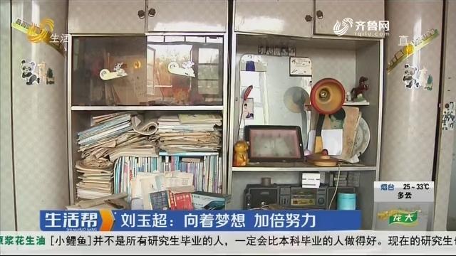 滨州:刘玉超——向着梦想 加倍努力